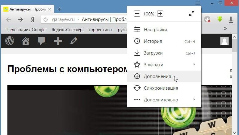 Как выключить рекламу в яндекс-браузере.