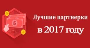Лучшие партнерки для заработка в интернете 2017