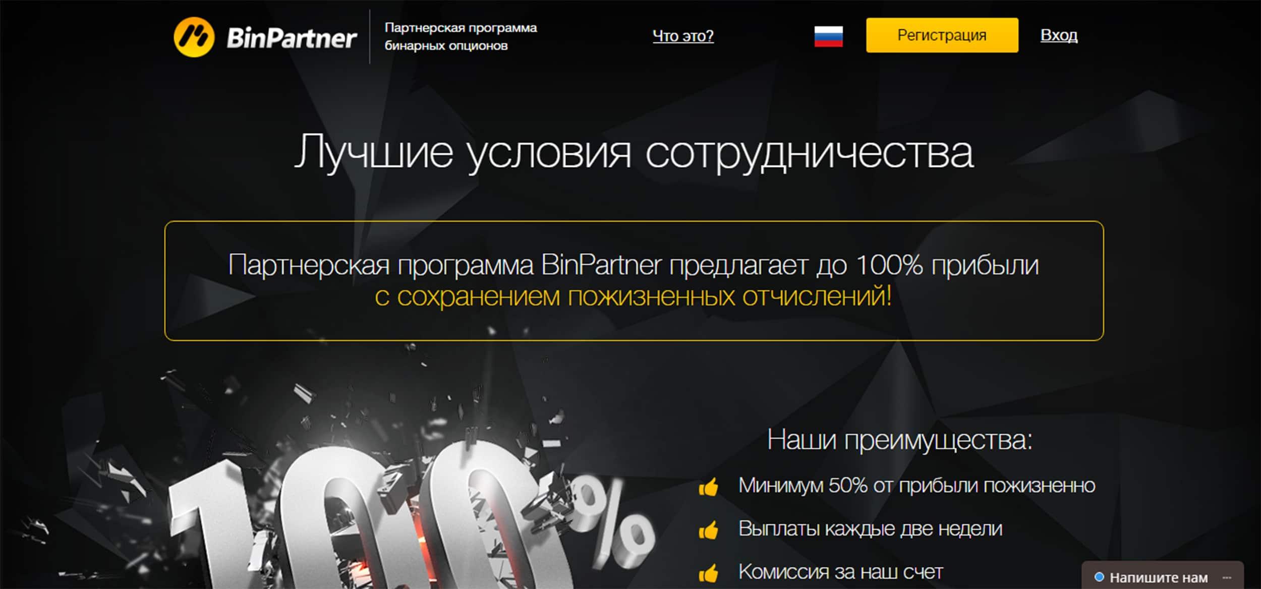 Партнерская программа брокера бинарных опционов Binomo