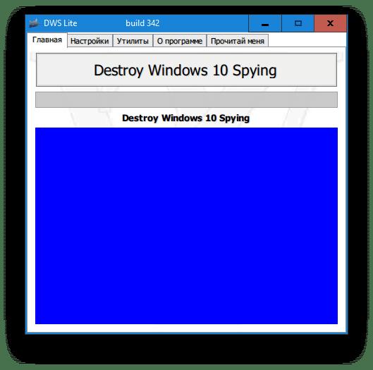 Программа для отключения шпионских функций слежения в windows