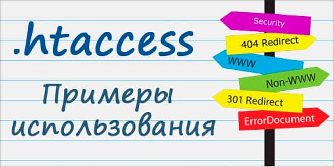 .htaccess rewriterule - примеры, описания.