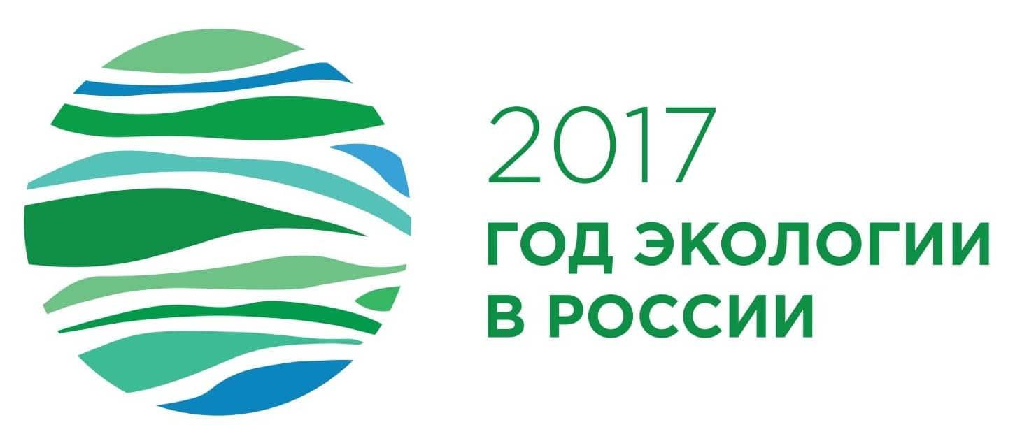 картинка 2017 год год экологии в россии эмблема официальная