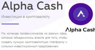 Alpha Cash код регистратора