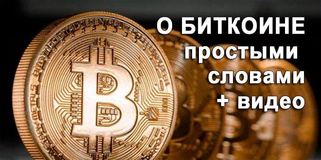 Криптовалюта биткоин что это простыми словами торги на валютных биржах i в рк