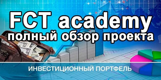 FCT academy - полный обзор проекта