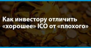 Как отличить «хорошее» ICO от «плохого»
