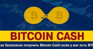 Как получить bitcoin cash