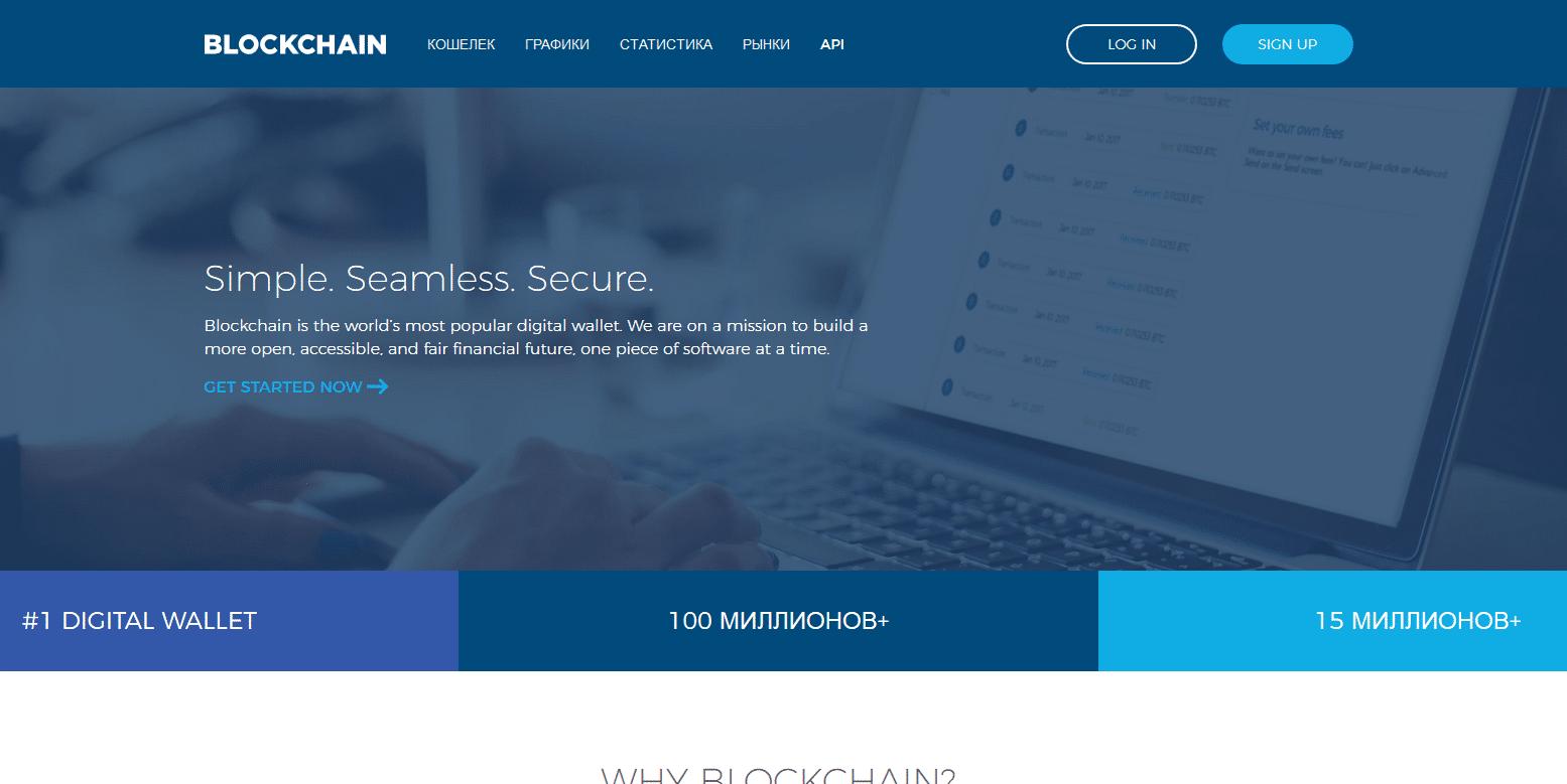 blockchain кошелек регистрация