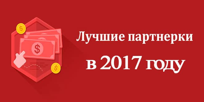 партнерские программы для заработка 2017