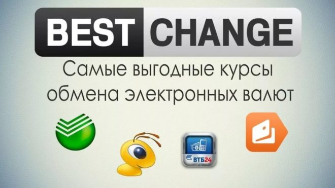 Обмен электронных валют онлайн
