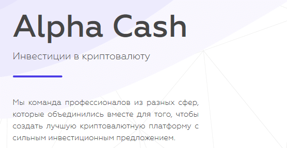 Проект Alpha Cash - отзывы, обзор