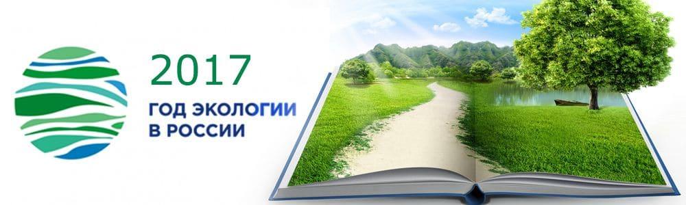 Эмблема года экологии в России 2017. Картинка. Логотип.