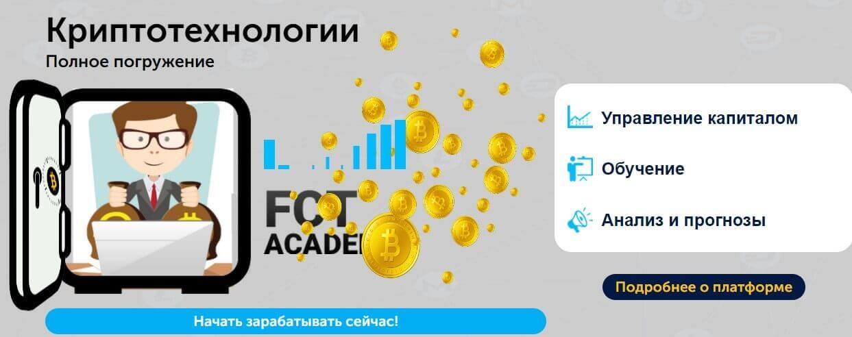 FCT academy - официальный сайт, обзор