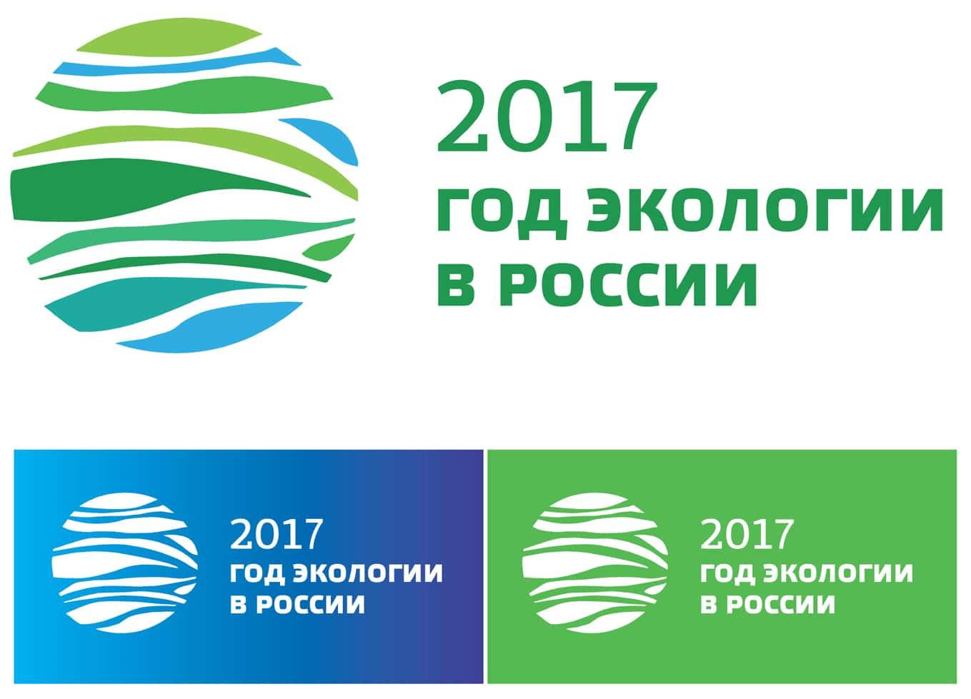 эмблема года экологии в россии 2017 картинка