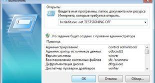 как отключить тестовый режим windows 7