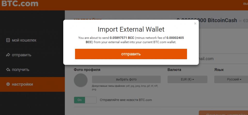 как получить bitcoin cash после форка
