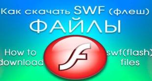 Как скачать swf файл