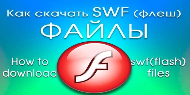 Как скачать и сохранить swf или флеш файл себе на компьютер.
