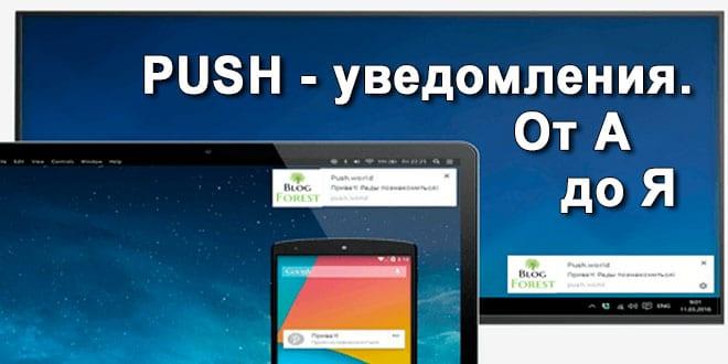push уведомления - что это ???