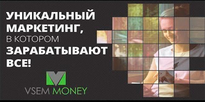 Vsem Money - обзор и отзывы о проекте