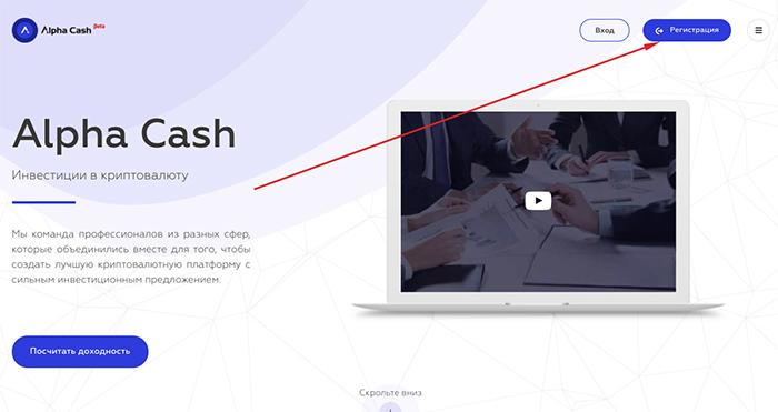 Alpha Сash — полный обзор инвест-проекта