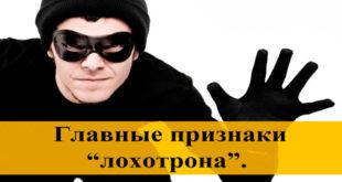 Мошенники в интернете - как распознать лохотрон