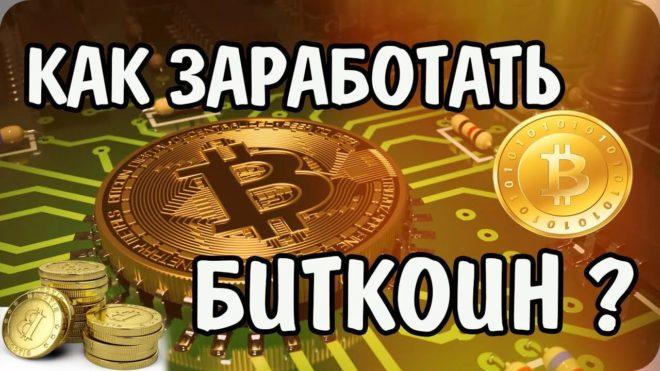 Сайты для заработка биткоинов