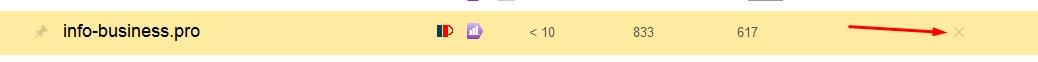 Как удалить свой сайт из Яндекс Вебмастер?
