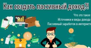 Стратегия пассивного дохода