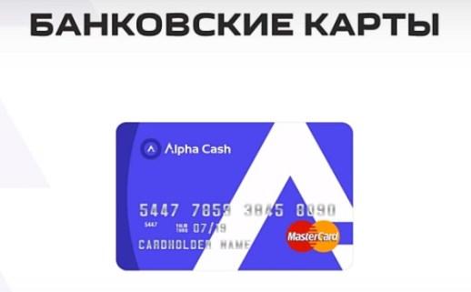 банковские карты Alpha Cash
