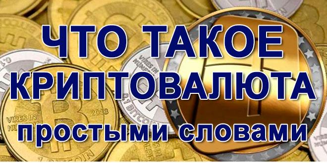 чем криптовалюта биткоин обеспечена-13