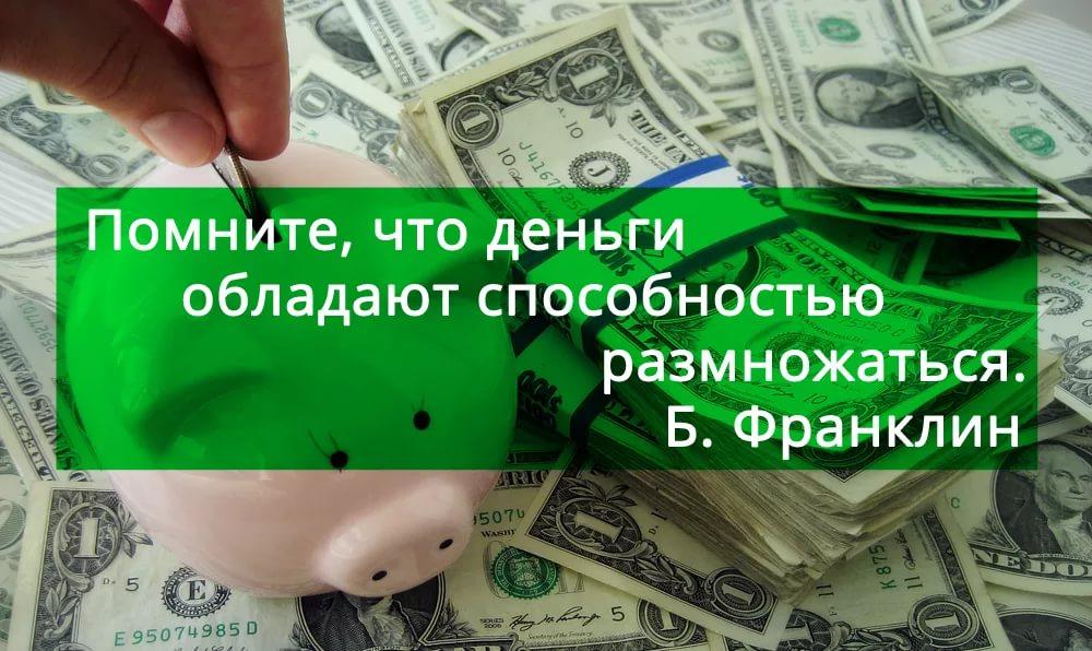 Кто как инвестирует деньги через сколько получит деньги продавец через ипотеку