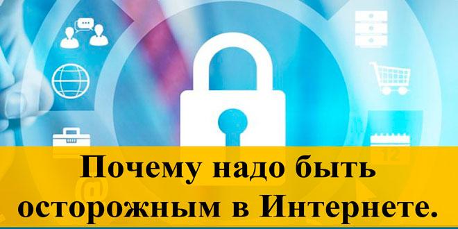 Как защититься от интернет мошенников