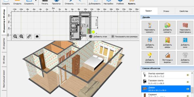 Программа для планировки квартиры онлайн на русском
