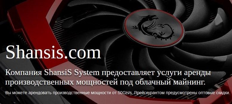 Shansis.com — отзывы и обзор