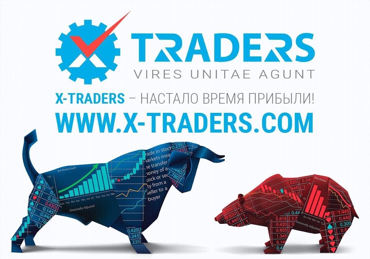 X-Traders.com