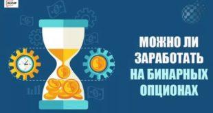 Инструменты трейдера бинарных опционов-12