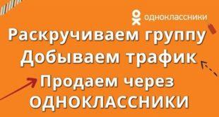 Программа для раскрутки в Одноклассниках