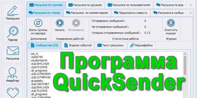 Программа для раскрутки ВК - QuickSender